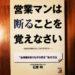 営業マンなら必読の本1選 良著すぎた!