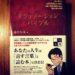 一月万冊のセミナーに行ってみた! 東京堂書店6階ホール