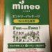 SIMカードのmineo(マイネオ) を申し込んでみた!